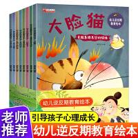 幼儿逆反期教育绘本3-4-5-6岁幼儿园小中大班阅读三岁到六岁男童宝宝故事书亲子经典必读儿童情绪管与性格培养理图书逆商2