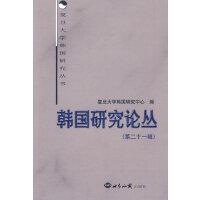 韩国研究论丛・第二十一辑