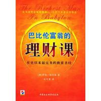 【二手书旧书9成新'】 巴比伦富翁的理财课 克拉森;比尔李 中国社会科学出版社