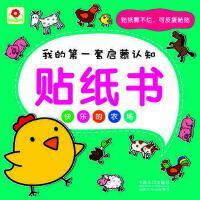 我的套启蒙认知贴纸书:快乐的农场 北京小红花图书工作室 9787510117398