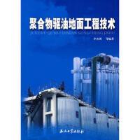 聚合物驱油地面工程技术 李杰训 石油工业出版社 9787502166885