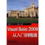 【新书店正版】Visual Basic 2008从入门到精通,郝军启,方宁,朱俊成著,电子工业出版社978712108