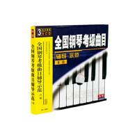周��O全���琴演奏考�常用曲目��l教程�o��8�教�W光�PVCD碟片