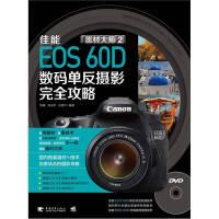 器材大师2佳能EOS60D数码单反摄影完全攻略中国青年出版社