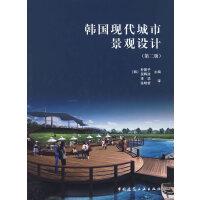 韩国现代城市景观设计(第二版)