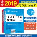 新版・企业人力资源管理师(三级)套装 教材+指南+基础知识+常用法律手册