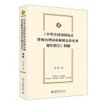 《中华全国律师协会律师办理商业秘密法律业务操作指引》释解