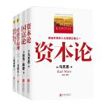 推动世界历史进程(套装,全四册)