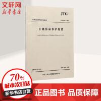 JTGH11-2004公路桥涵养护规范/中华人民共和国行业标准 编者:陕西省公路局//长安大学