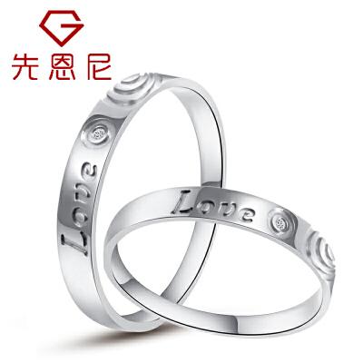 先恩尼 18K白金 钻石情侣对戒 订婚戒指 结婚戒指-LOVE真爱 对戒免费修改指圈号,免费刻字!