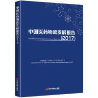 中国医药物流发展报告.2017 中国财富出版社