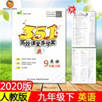 2020版 351高效课堂导学案九年级上册英语 9年级英语上册 人教版