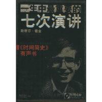 万有理论:宇宙的起源与归宿(一生中重要的七次演讲)(附光盘) (英)斯蒂芬・霍金(S.W.Hawking),郑亦明,葛