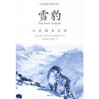 雪豹――心灵朝圣之旅,(美)马修森,宋碧云,海南出版社9787544329897