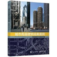 【正版全新直发】城市高层建筑经典案例:高层建筑与周边环境 (法)Eric Firley(埃里克法利), Julie G