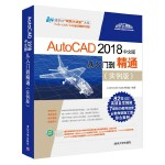 AutoCAD 2018中文版从入门到精通(实例版)