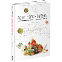 餐桌上的款待艺术:向料理家学习摆盘技巧与人气食谱/繁体中文书籍