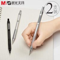 晨光小学生金属自动铅办公绘图活动铅笔0.5/0.7按动铅芯写不断