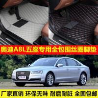 奥迪a8l五座专车专用环保无味防水易洗超纤皮全包围丝圈汽车脚垫