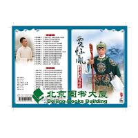 新华书店 原装正版 戏曲京剧 贾怀胤京剧老旦唱腔选CD
