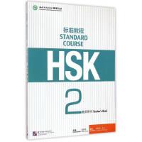 【二手书旧书9成新】HSK标准教程2(教师用书),姜丽萍,北京语言大学出版社,9787561940150