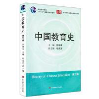 中国教育史9787561764527 孙培青 华东师范大学出版社
