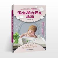 宝宝脑力开发指南育儿百科全书育儿书籍0-3岁新生儿早教书籍父母育儿新手妈妈育儿书新生儿书籍游戏育儿亲子早教左右脑开发