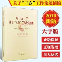 """习近平关于""""三农""""工作论述摘编 大字本 中共中央文献出版社"""
