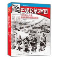 巴顿和第3军团 (英)里普利 大象出版社