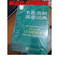 【二手旧书9成新】韦氏高阶英语词典