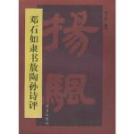 【新书店正版】邓石如隶书敖陶孙诗评,邓石如,语文出版社9787801264053