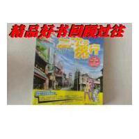 """【二手旧书9成新】二次元旅行:动漫""""圣地""""巡礼"""