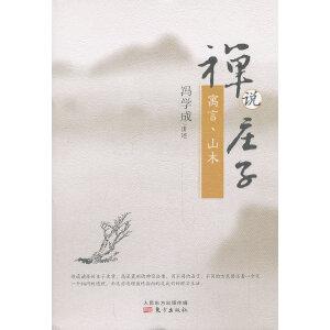 禅说庄子:寓言、山木(精装本)