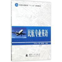 民航专业英语 杜青,卢意,徐振领 编著