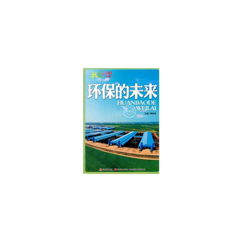 环保的未来(我爱科学 环保小卫士必读)9787538675672 韩微微  吉林美术出版社