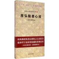 房弘毅书心经(宣纸豪华版) (2) 新时代出版社