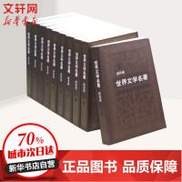 世界文学名著连环画欧美卷 浙江人民美术出版社