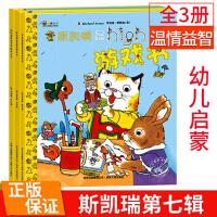 全3册斯凯瑞金色童书系列第七辑 益智游戏书籍斯凯瑞high的游戏书in填色书Cool的手工书 幼儿启蒙图书