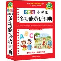 华语教学:彩图版小学生多功能英语词典(口袋本)