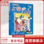 上海寻宝记 动漫卡通绘本 儿童图书 3-6岁 7-10岁 小学生推荐阅读读物 儿童图画书