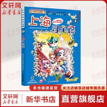 上海寻宝记 二十一世纪出版社 【文轩正版图书】