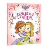 艾薇拉公主的诅咒 正版 美国迪士尼公司,童趣出版有限公司译 9787115435194