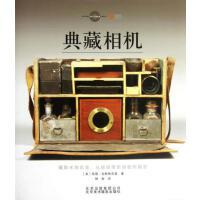 典藏相机(精) 正版 托德古斯特夫森 杨枚 9787805014623
