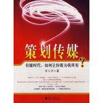 策划传媒,席文举,广东南方日报出版社9787806526576