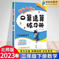 黄冈小状元口算速算练习册三年级下册数学北师大版