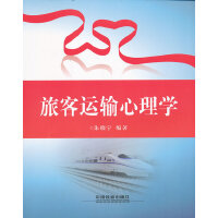 旅客运输心理学 9787113119232 中国铁道出版社 朱晓宁