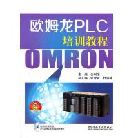 H-56-欧姆龙PLC培训教程 公利滨 主编 9787512328297 中国电力出版社
