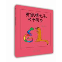 黄鼠狼毛毛的中国节