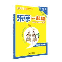 理想树2019新版乐学一起练 三年级数学上册 适用于人教版教材