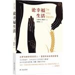 译林人文精选:论幸福生活(王石推荐,央视《朗读者》推荐)